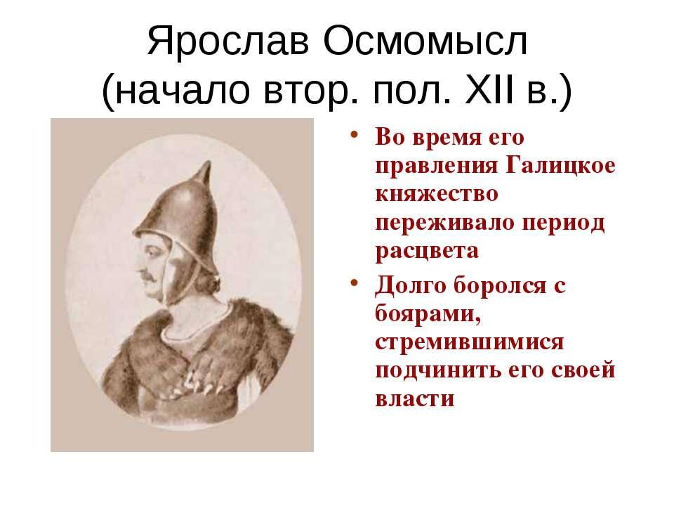Ярослав Осмомысл (начало втор. пол. XII в.) Во время его правления Галицкое к...