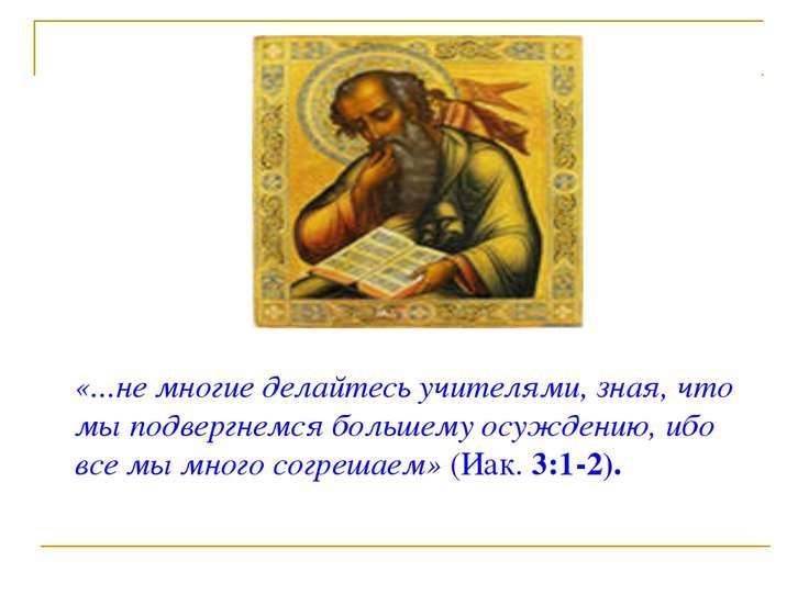 «...не многие делайтесь учителями, зная, что мы подвергнемся большему осужден...