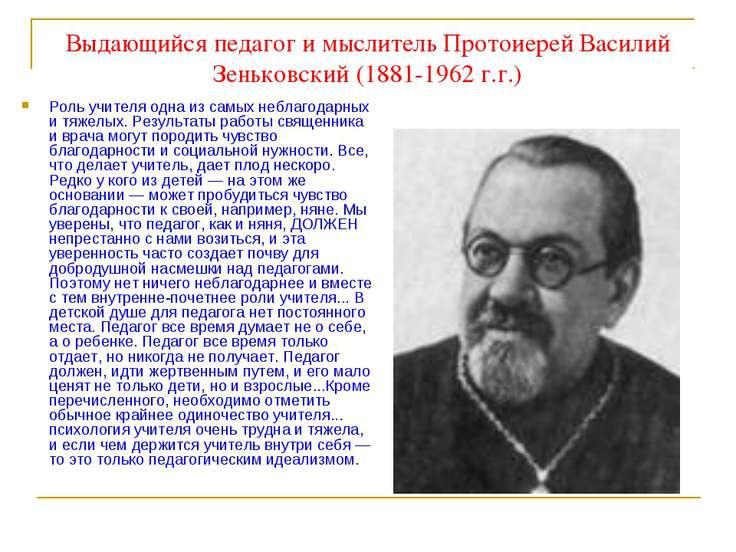 Выдающийся педагог и мыслитель Протоиерей Василий Зеньковский (1881-1962 г.г....