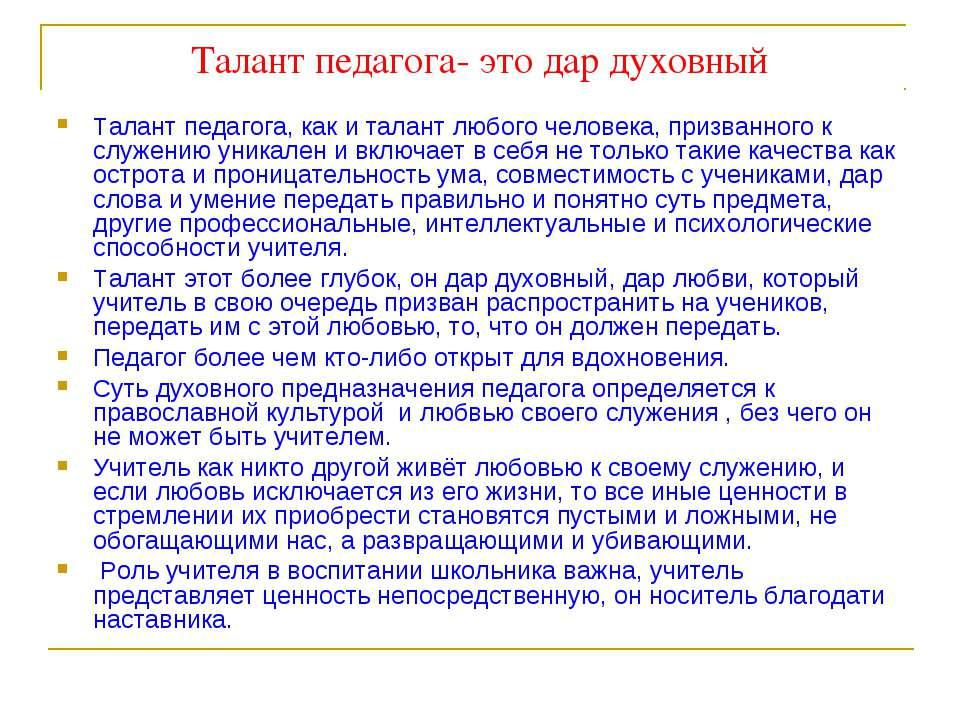 Талант педагога- это дар духовный Талант педагога, как и талант любого челове...