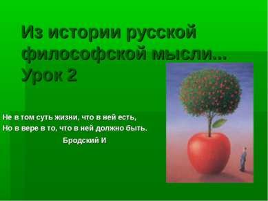 Из истории русской философской мысли... Урок 2 Не в том суть жизни, что в ней...