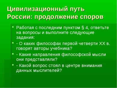 Цивилизационный путь России: продолжение споров Работая с последним пунктом §...