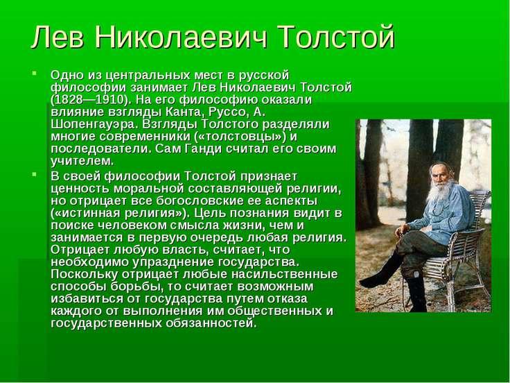 Лев Николаевич Толстой Одно из центральных мест в русской философии занимает ...