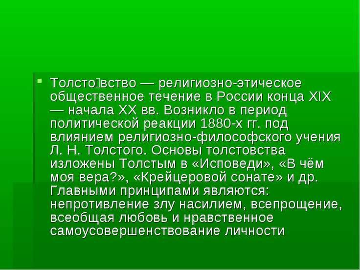 Толсто вство — религиозно-этическое общественное течение в России конца XIX —...