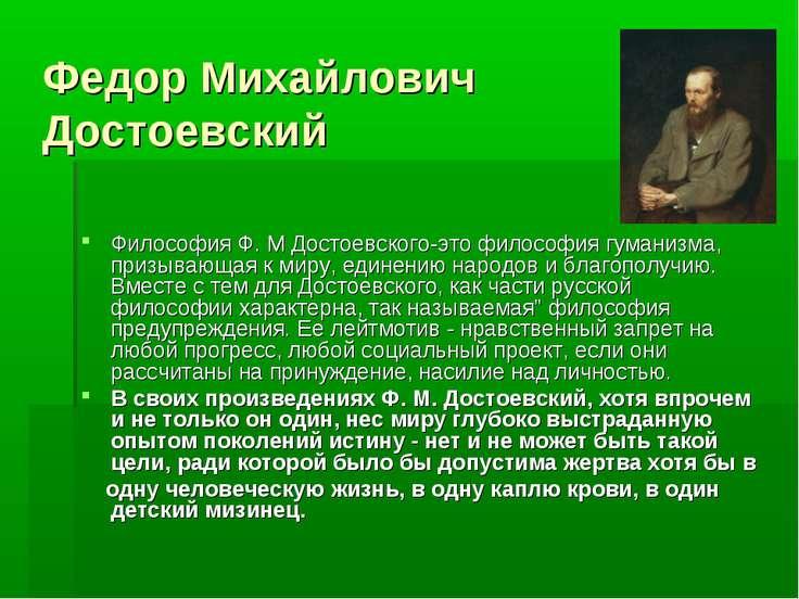 Федор Михайлович Достоевский Философия Ф. М Достоевского-это философия гумани...