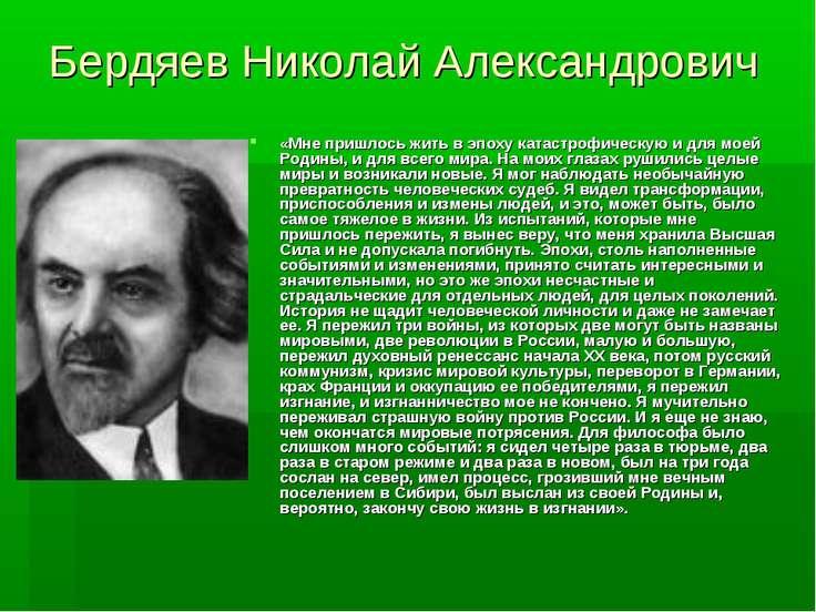 Бердяев Николай Александрович «Мне пришлось жить в эпоху катастрофическую и д...