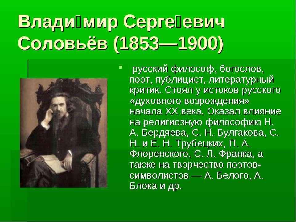 Влади мир Серге евич Соловьёв (1853—1900) русский философ, богослов, поэт, пу...