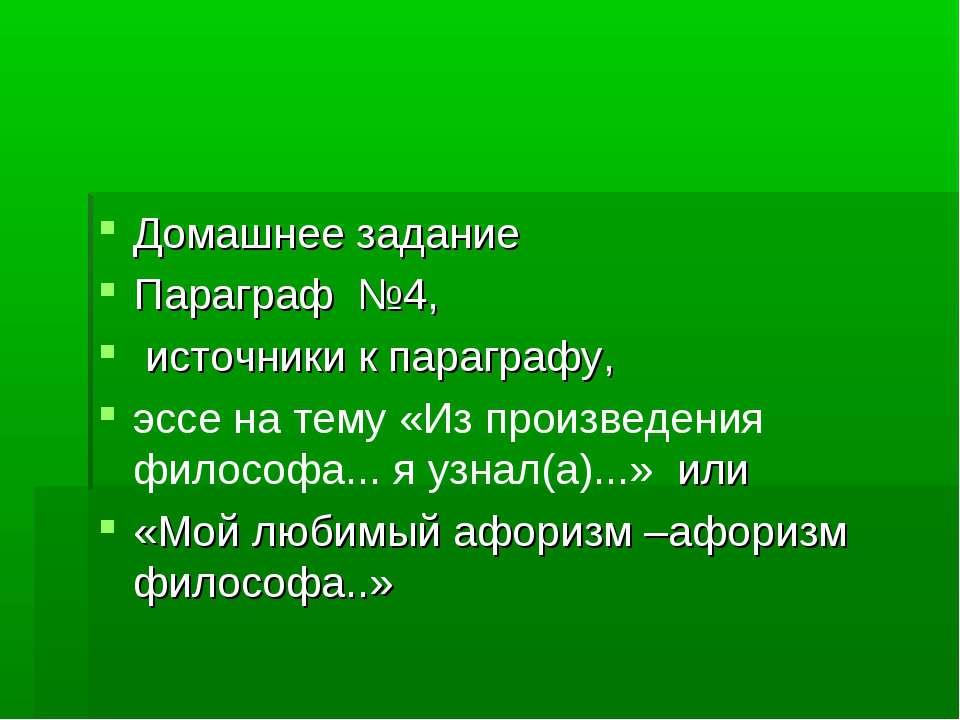 Домашнее задание Параграф №4, источники к параграфу, эссе на тему «Из произве...