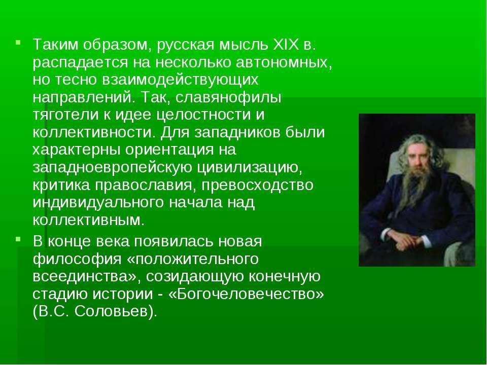 Таким образом, русская мысль XIX в. распадается на несколько автономных, но т...