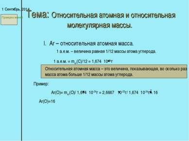 Тема: Относительная атомная и относительная молекулярная массы. * I. Ar – отн...