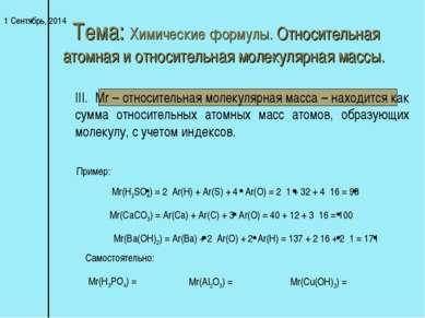 Тема: Химические формулы. Относительная атомная и относительная молекулярная ...
