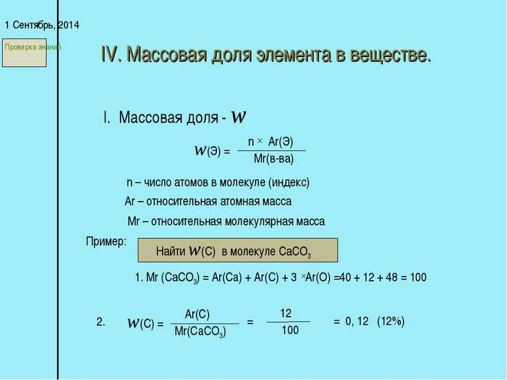 IV. Массовая доля элемента в веществе. * I. Массовая доля - w w(Э) = n Ar(Э) ...