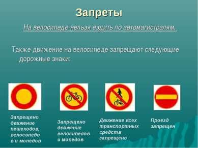 Запреты Навелосипеде нельзя ездить поавтомагистралям. Также движение навел...