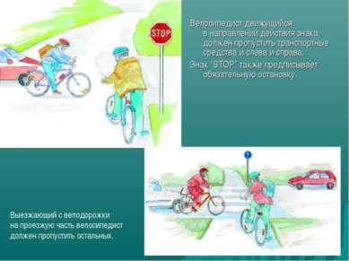 Велосипедист движущийся внаправлении действия знака должен пропустить трансп...