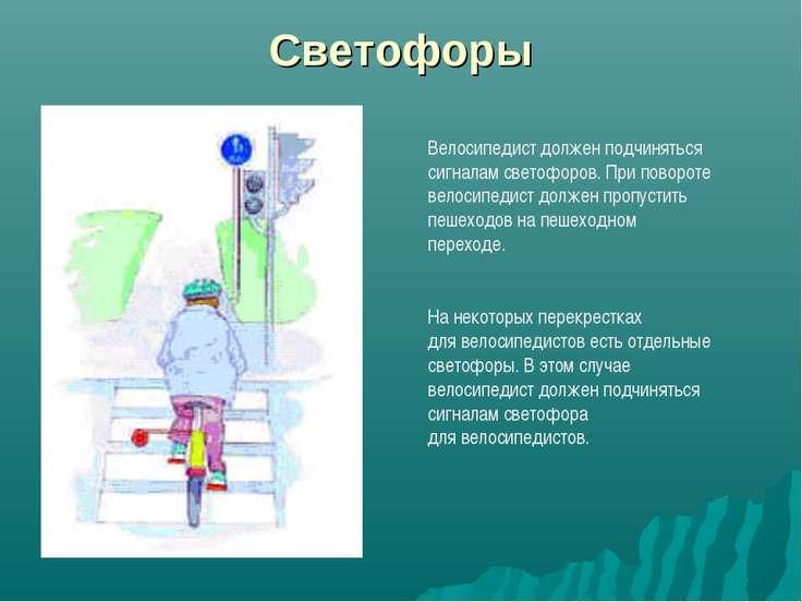 Светофоры Велосипедист должен подчиняться сигналам светофоров. Приповороте в...