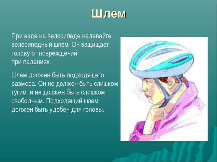 Шлем Приезде навелосипеде надевайте велосипедный шлем. Онзащищает голову о...