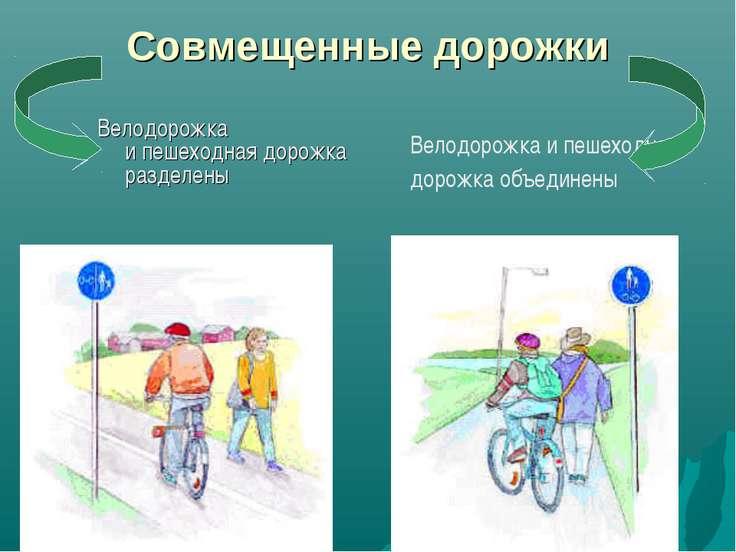 Совмещенные дорожки Велодорожка ипешеходная дорожка разделены Велодорожка и...