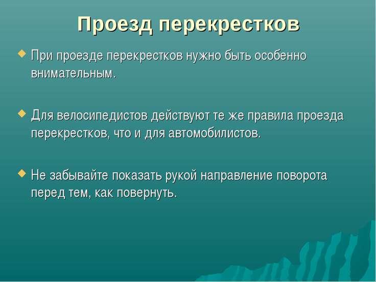 Проезд перекрестков Припроезде перекрестков нужно быть особенно внимательным...