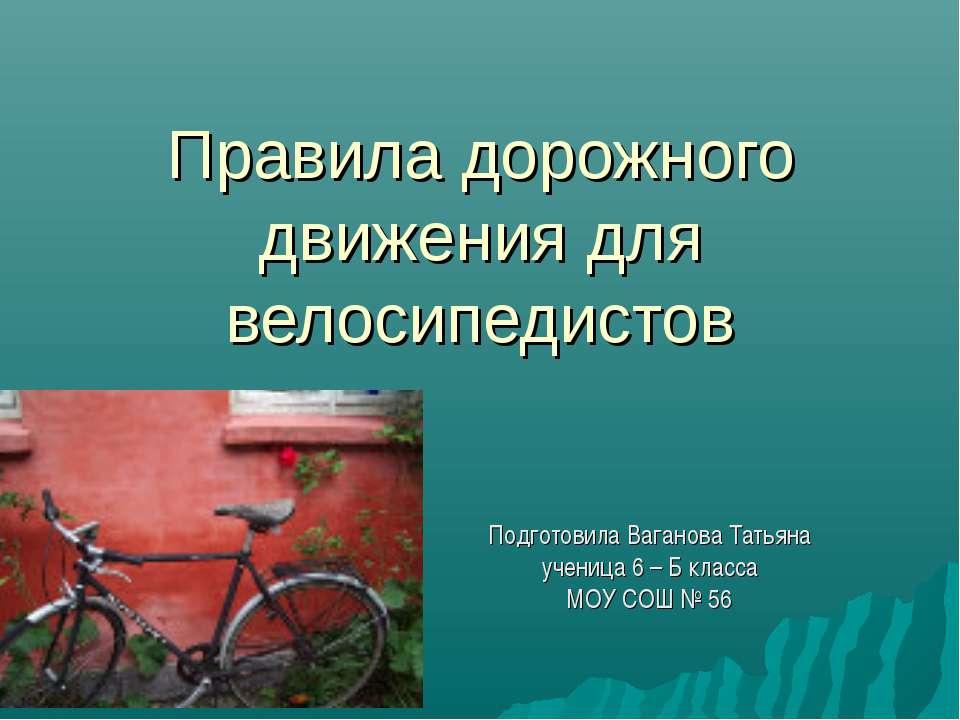 Правила дорожного движения для велосипедистов Подготовила Ваганова Татьяна уч...