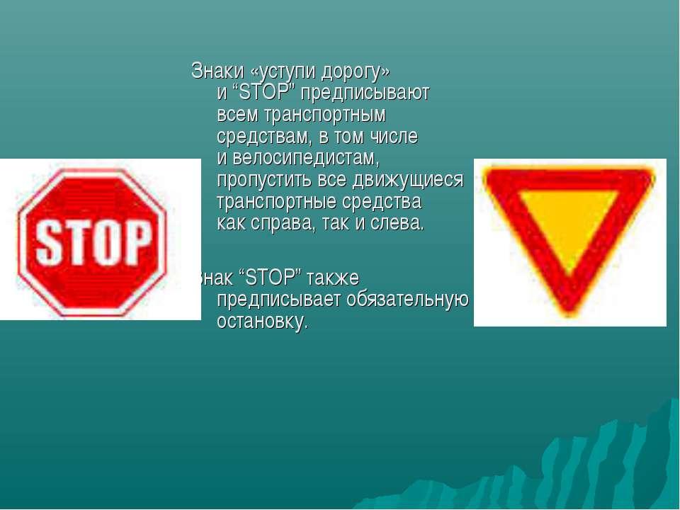 """Знаки «уступи дорогу» и""""STOP"""" предписывают всем транспортным средствам, вто..."""