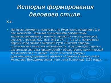 История формирования делового стиля. Х в : Деловые документы появились на Рус...