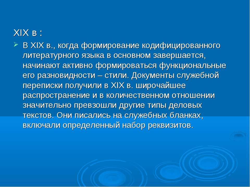 XIX в : В XIX в., когда формирование кодифицированного литературного языка в ...
