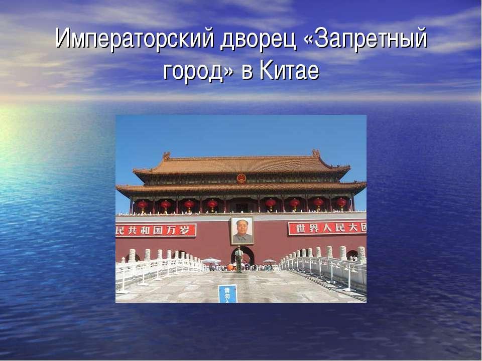 Императорский дворец «Запретный город» в Китае