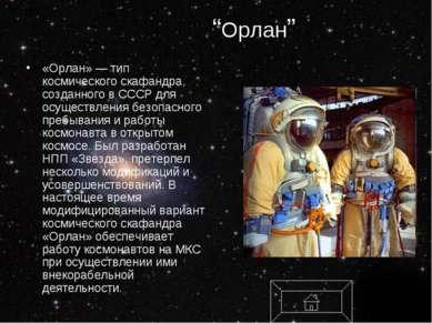 """""""Орлан"""" «Орлан» — тип космического скафандра, созданного в СССР для осуществл..."""