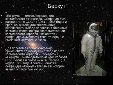 """""""Беркут"""" «Бе ркут» — тип универсального космического скафандра. Скафандр был ..."""