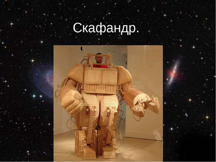 Скафандр.