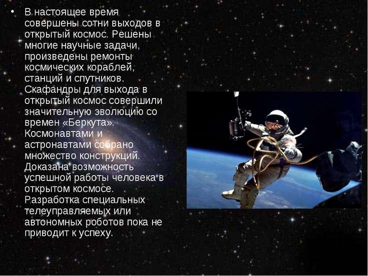 В настоящее время совершены сотни выходов в открытый космос. Решены многие на...