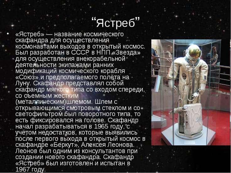 """""""Ястреб"""" «Ястреб» — название космического скафандра для осуществления космона..."""