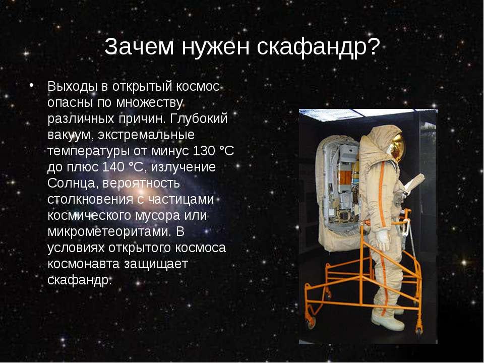Зачем нужен скафандр? Выходы в открытый космос опасны по множеству различных ...
