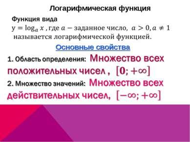 Логарифмическая функция Основные свойства