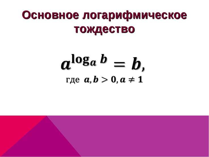 Основное логарифмическое тождество