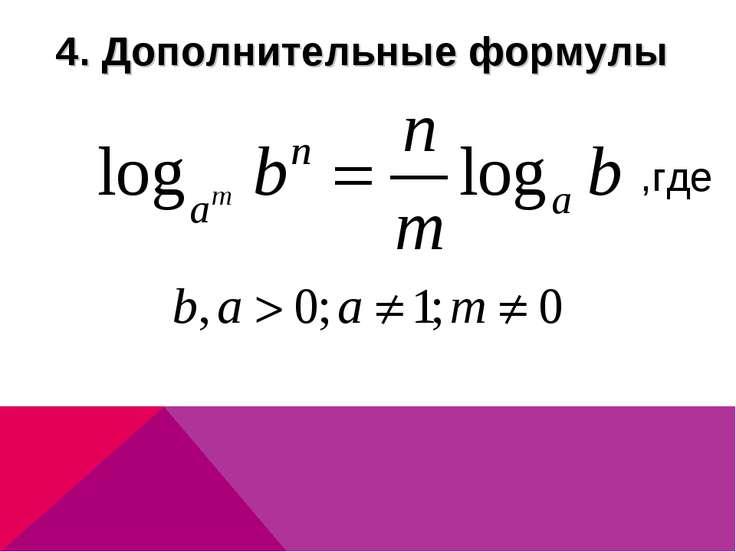 4. Дополнительные формулы ,где
