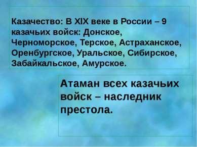 Казачество: В XlX веке в России – 9 казачьих войск: Донское, Черноморское, Те...