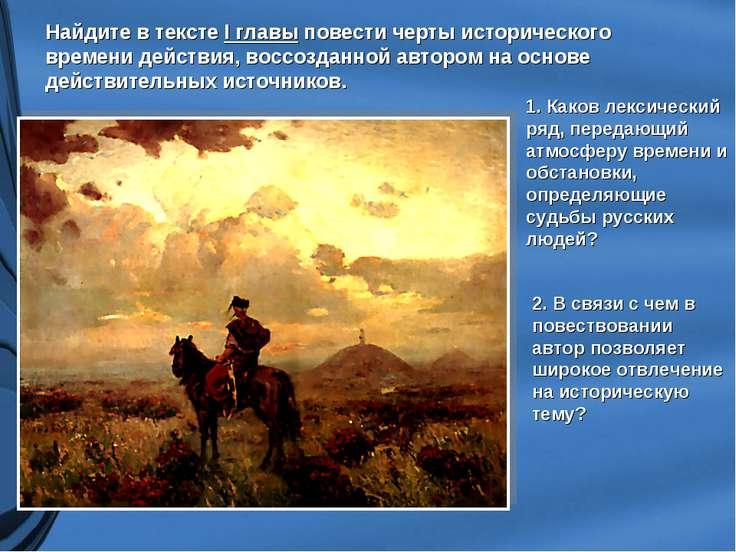 Найдите в тексте I главы повести черты исторического времени действия, воссоз...