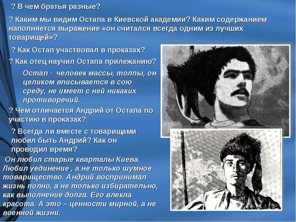 ? В чем братья разные? ? Каким мы видим Остапа в Киевской академии? Каким сод...