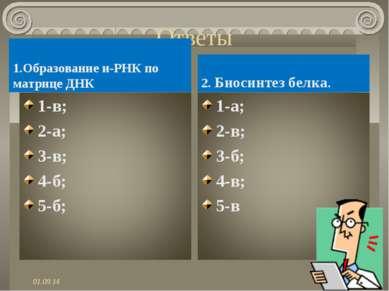Ответы 1.Образование и-РНК по матрице ДНК 2. Биосинтез белка. *