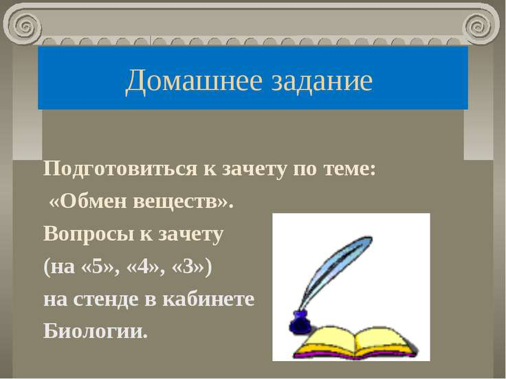 Домашнее задание Подготовиться к зачету по теме: «Обмен веществ». Вопросы к з...