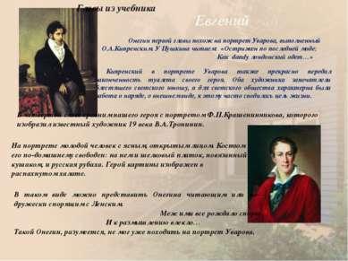 Евгений Онегин первой главы похож на портрет Уварова, выполненный О.А.Кипренс...