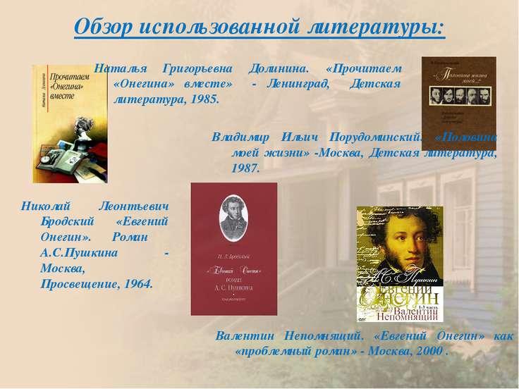 Обзор использованной литературы: Валентин Непомнящий. «Евгений Онегин» как «п...