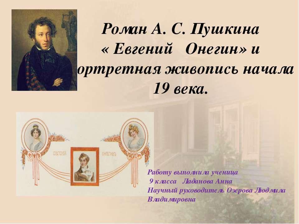 Роман А. С. Пушкина « Евгений Онегин» и портретная живопись начала 19 века. Р...
