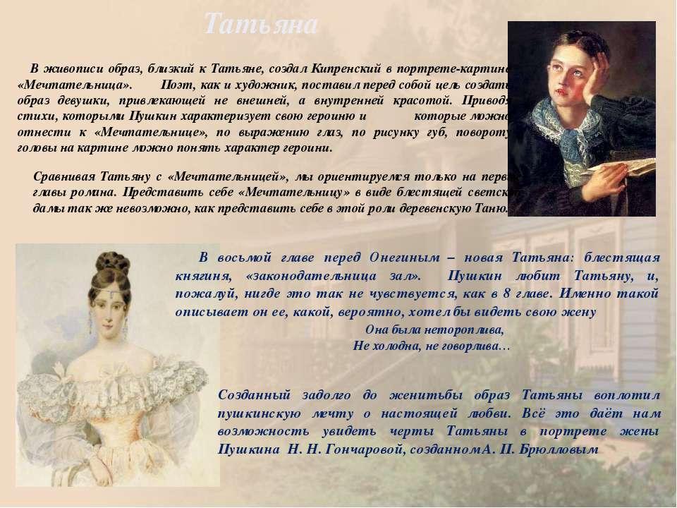 Татьяна В живописи образ, близкий к Татьяне, создал Кипренский в портрете-кар...