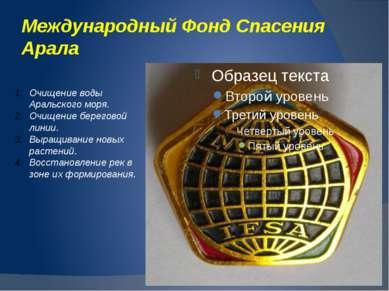 Интернет-источники http://lifeglobe.net/blogs/ http://www.orexca.com/ http://...
