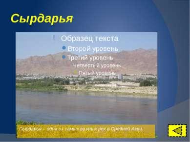 Вся вода рек уходит на орошение полей… …что резко сокращает поступление воды ...