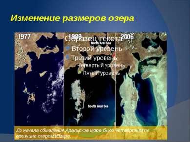 Объем озера-моря с каждым днем уменьшается… …а уровень солености возрастает.