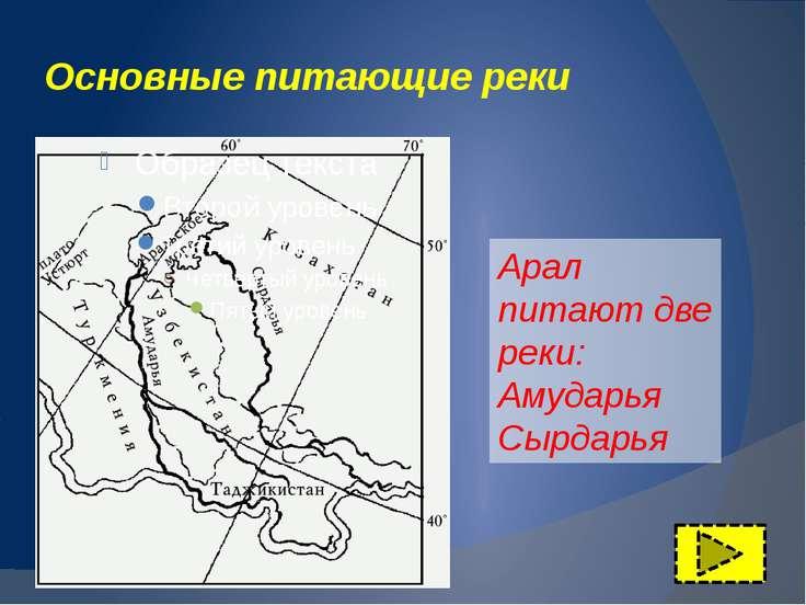 Изменение размеров озера До начала обмеления Аральское море было четвёртым по...