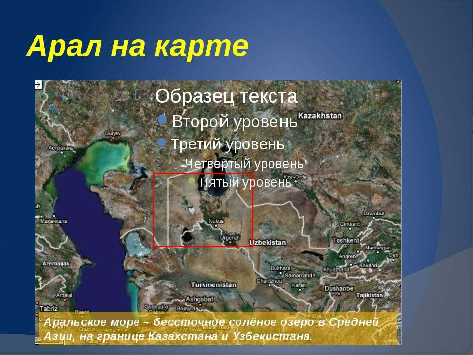 Сырдарья Сырдарья – одна из самых важных рек в Средней Азии.